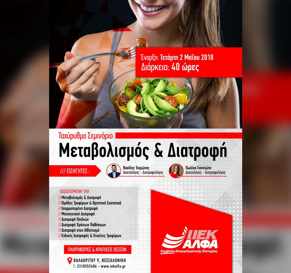 tahirithmo-seminario-dietologias