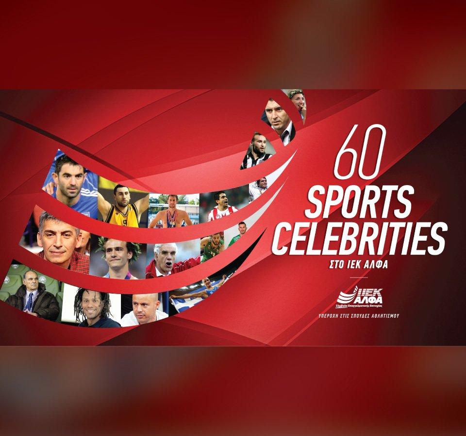 Τα μεγαλύτερα ονόματα του Αθλητισμού εισηγητές