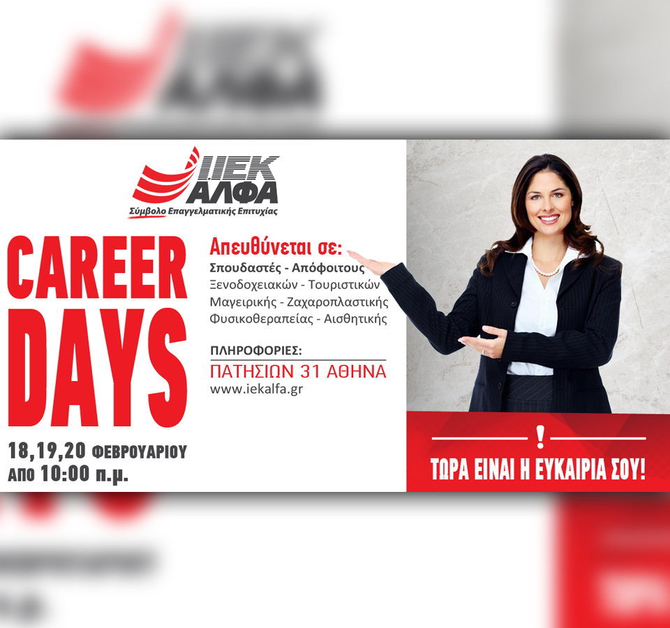career day athens