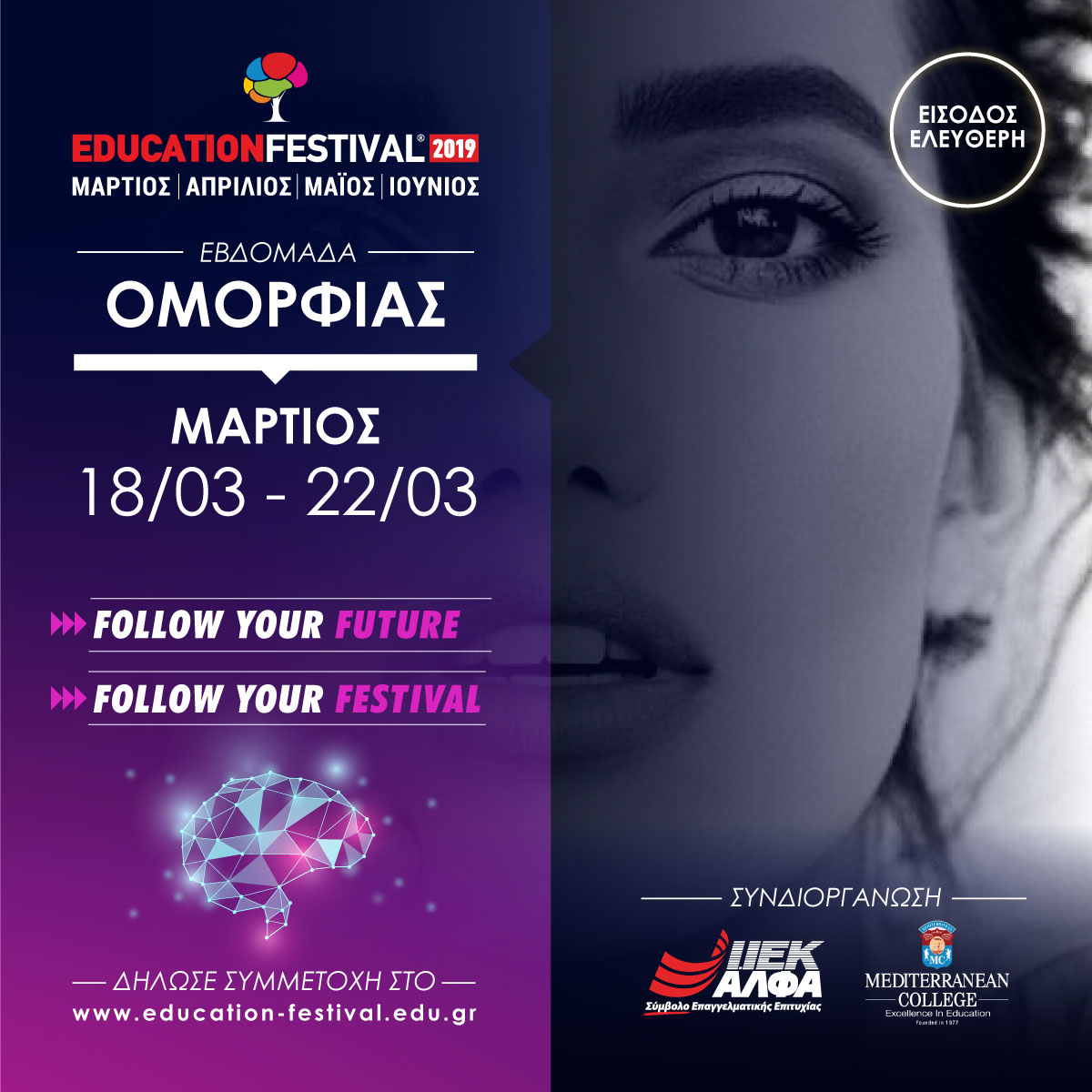 evdomada omorfias education festival