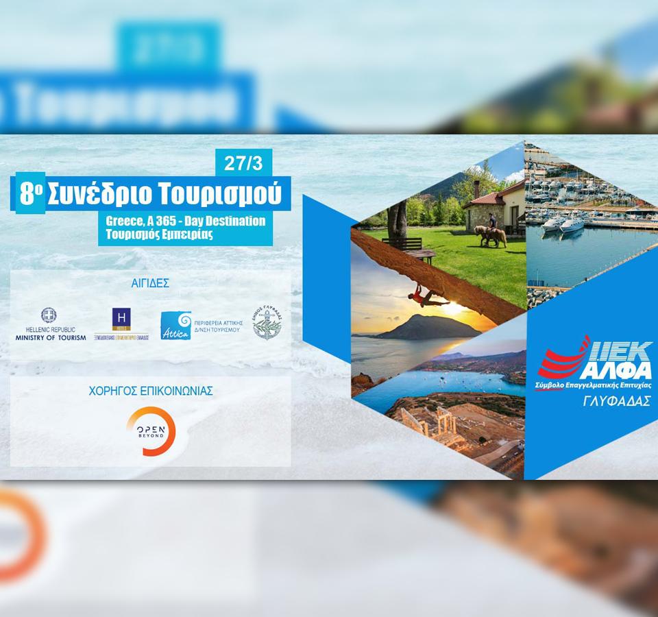 365 athens tourism