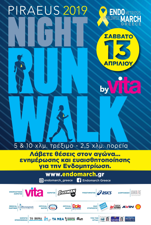 iek alfa peiraia night walk run endomitriwsi